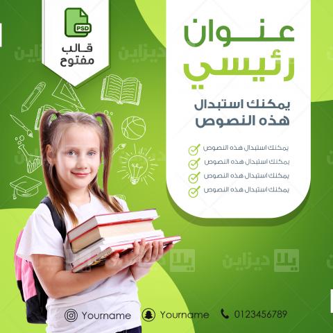 قوالب تصميم جاهزة للفوتوشوب للدخول المدرسي تصاميم 262 يلا ديزاين تصاميم مدفوعة مفتوحة المصدر